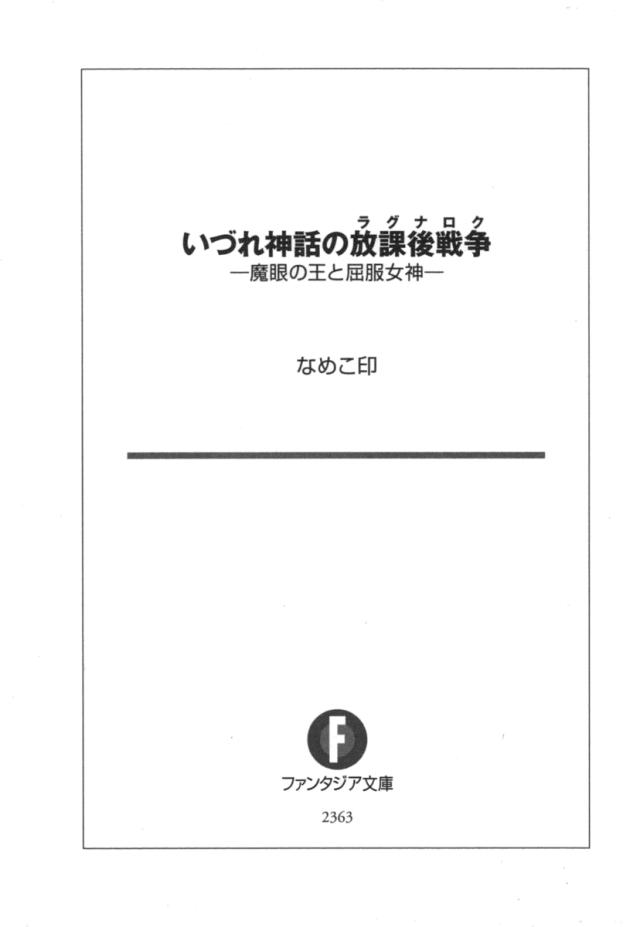 houkagosensou_001.png